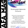 Gratitude from the company «Interfest»