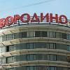 Borodino Hotel****